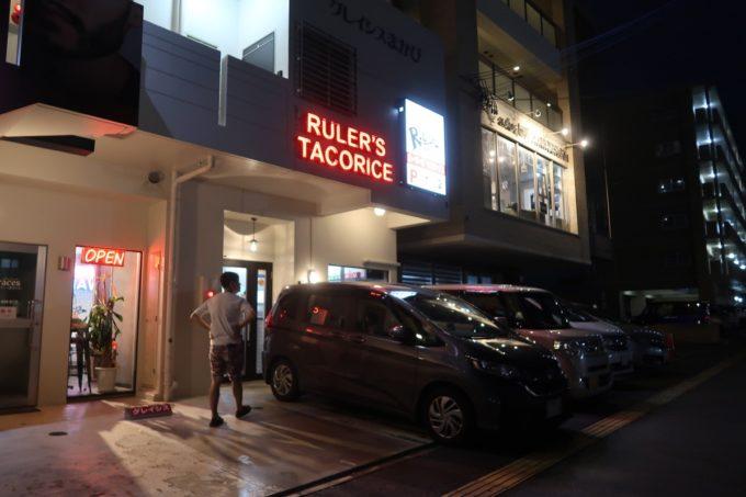 那覇市真嘉比にある「ルーラーズタコライス 真嘉比店(RuLer's TACORiCE)」の外観