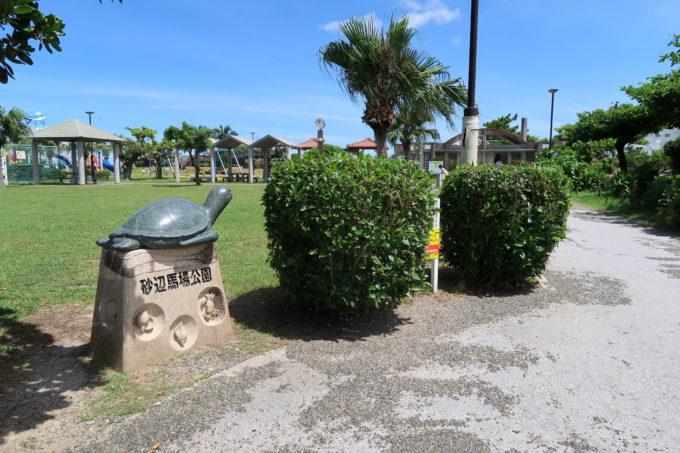 北谷町「砂辺馬場公園」の入り口にある亀の置物