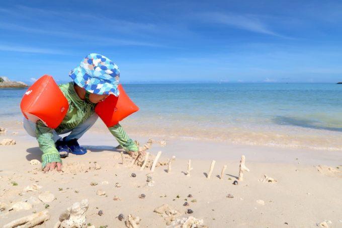 北谷町「砂辺ビーチ」砂浜にサンゴを立てるお子サマー