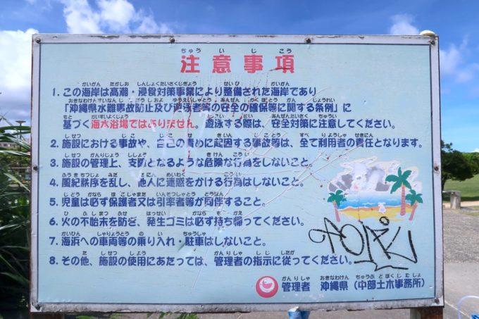 北谷町「砂辺ビーチ」の注意事項