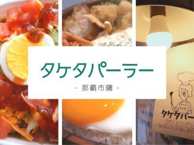 那覇市曙「タケタパーラー」のメインビジュアル