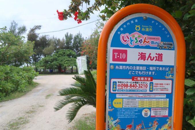 糸満「海ん道(うみんち)」の入り口にあったデマンドバス・いとちゃんminiのバス停