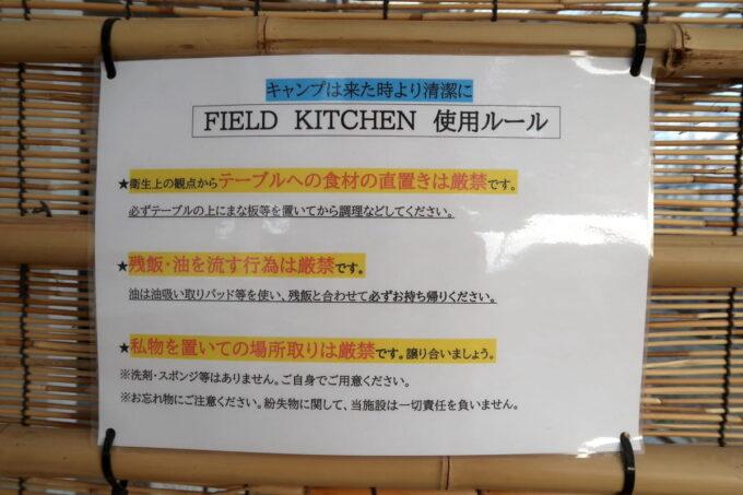 糸満「海ん道(うみんち)」炊事場の利用ルール