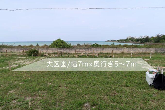 糸満「海ん道(うみんち)」のサイトサイズ(大区画は幅7m×奥行き5〜7m)