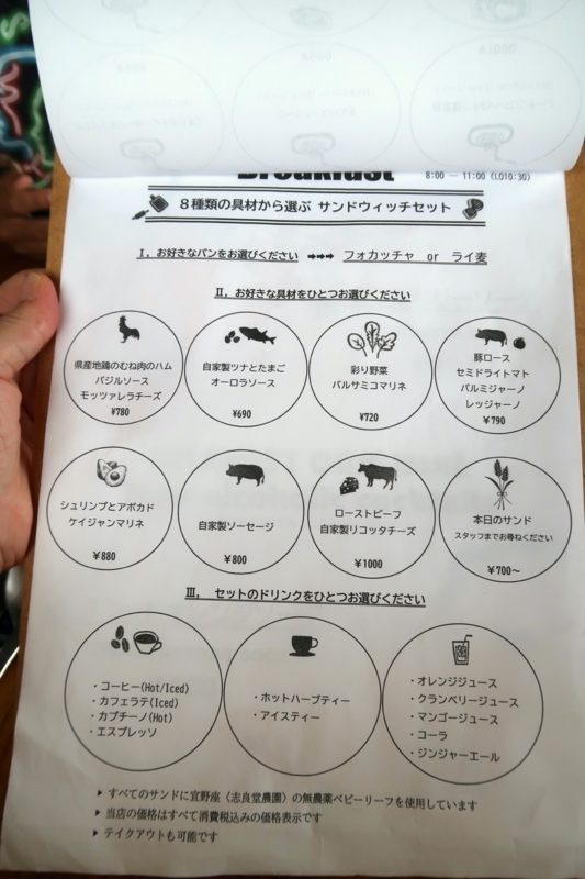 沖縄市・泡瀬「ハーベスト」ランチメニュー(サンドイッチ)