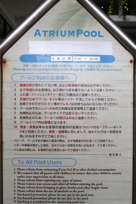 沖縄・恩納村「ホテルムーンビーチ」アトリウムプールの注意書き