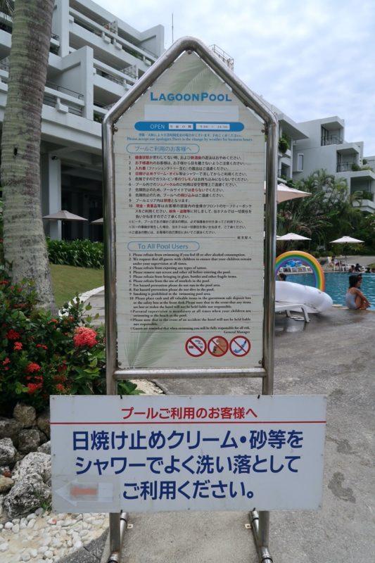 沖縄・恩納村「ホテルムーンビーチ」ラグーンプールの注意書き