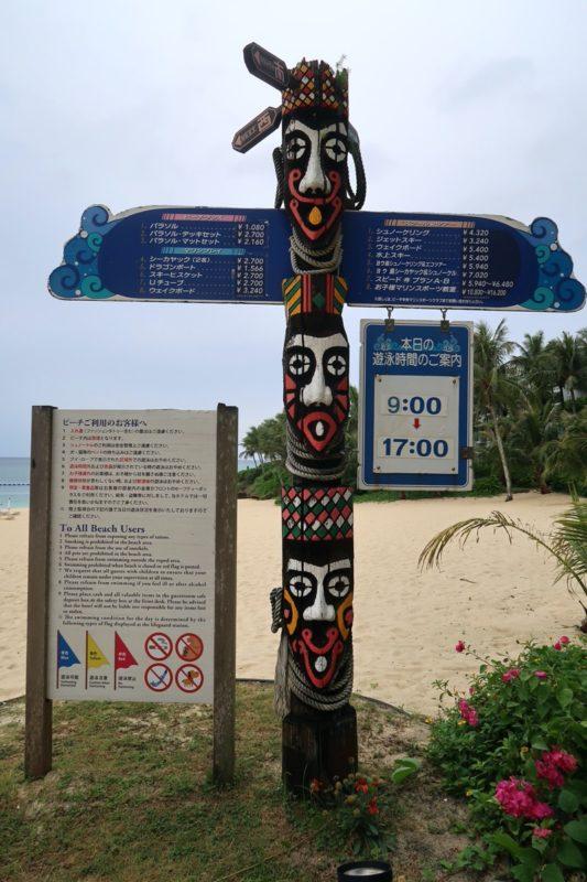 沖縄・恩納村「ホテルムーンビーチ」天然ビーチの注意書きやレンタルビーチグッズなどの案内