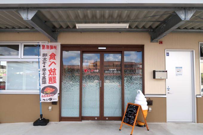 豊見城市にある「沖縄やまや」の外観