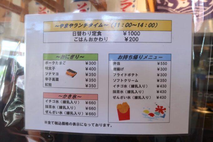 豊見城市「沖縄やまや」のメニュー(2021年4月)