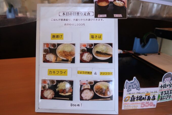 豊見城市「沖縄やまや」の日替わり定食のメニュー(2021年4月)