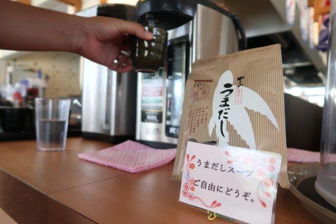 豊見城市「沖縄やまや」サービスのうまだしスープ