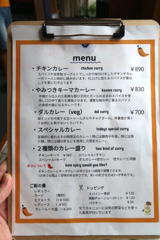 糸満「spice kitchen naminami(スパイスキッチン ナミナミ)」のメニュー