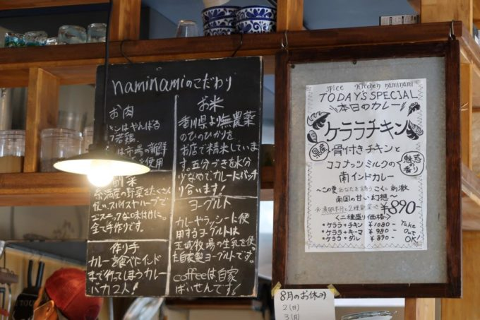 糸満「spice kitchen naminami(スパイスキッチン ナミナミ)」で使われている食材産地などを掲示していた