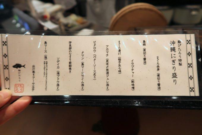 豊見城「鮨 びたろう」沖縄にぎり盛り(10貫、1780円)のメニュー
