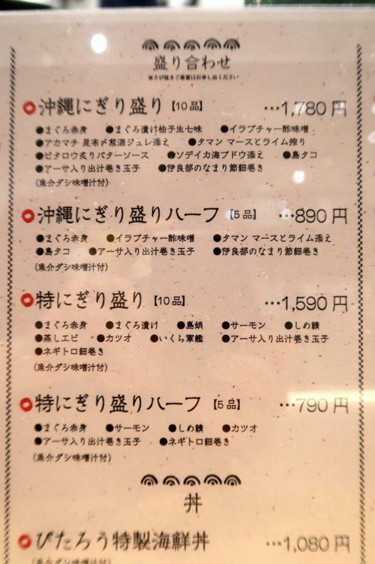 豊見城「鮨 びたろう」のメニュー表