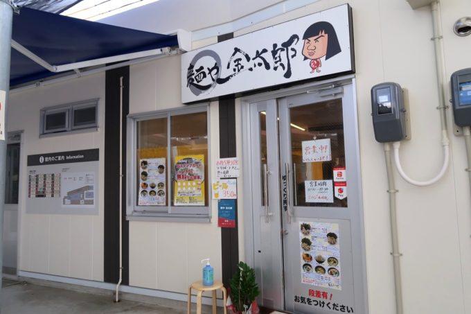 糸満市場いとま〜るにある「麺や金太郎」の外観