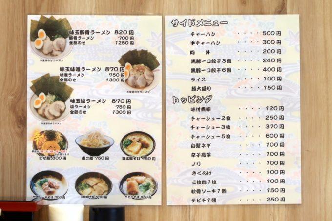糸満市場いとま〜る「麺や金太郎」のメニュー表