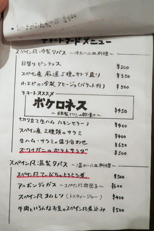 那覇市松尾「ピンチョス チキート(Pintxo CHIQUITO)」定番メニュー(タパス類)