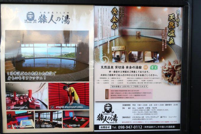 ユインチホテル南城の猿人の湯の詳細が書かれたパンフレット
