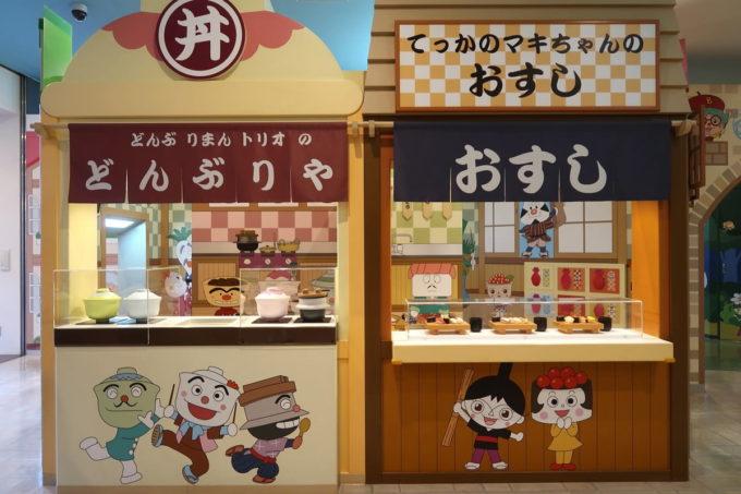 「仙台アンパンマンこどもミュージアム」みんなのまちでどんぶり屋さんやお寿司屋さんごっこができる