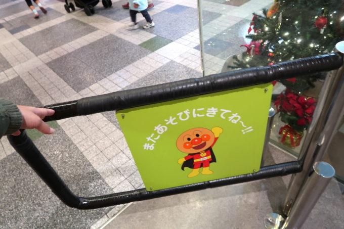 「仙台アンパンマンこどもミュージアム」またあそびにきてね