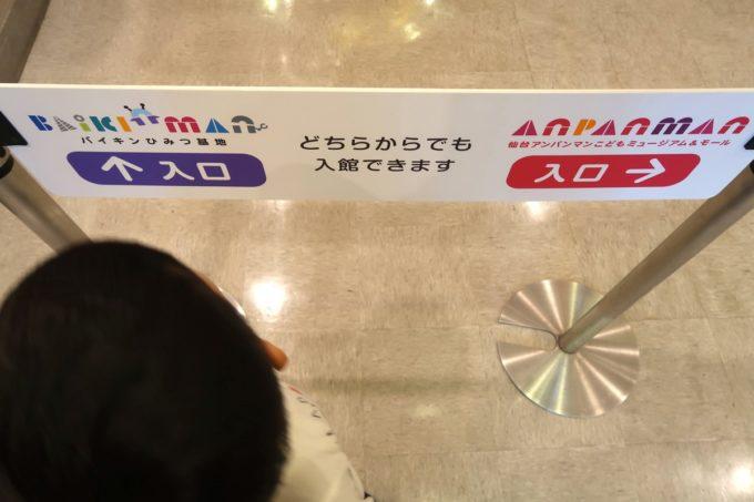 「仙台アンパンマンこどもミュージアム」は2つの遊び場がある