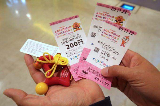 「仙台アンパンマンこどもミュージアム」の入場チケットを購入した