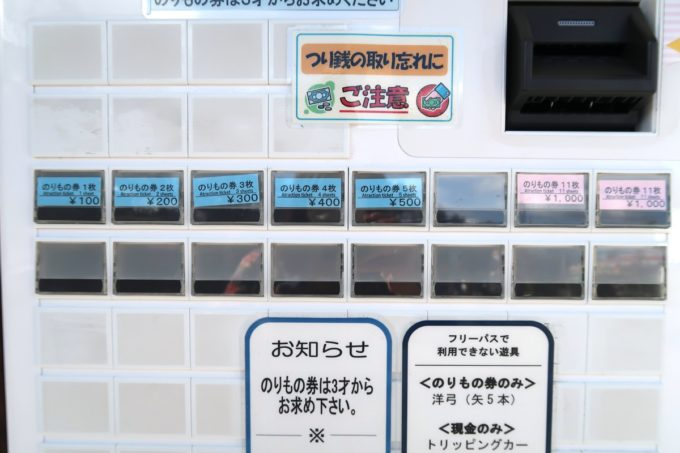 仙台市「八木山ベニーランド」のりもの券の券売機