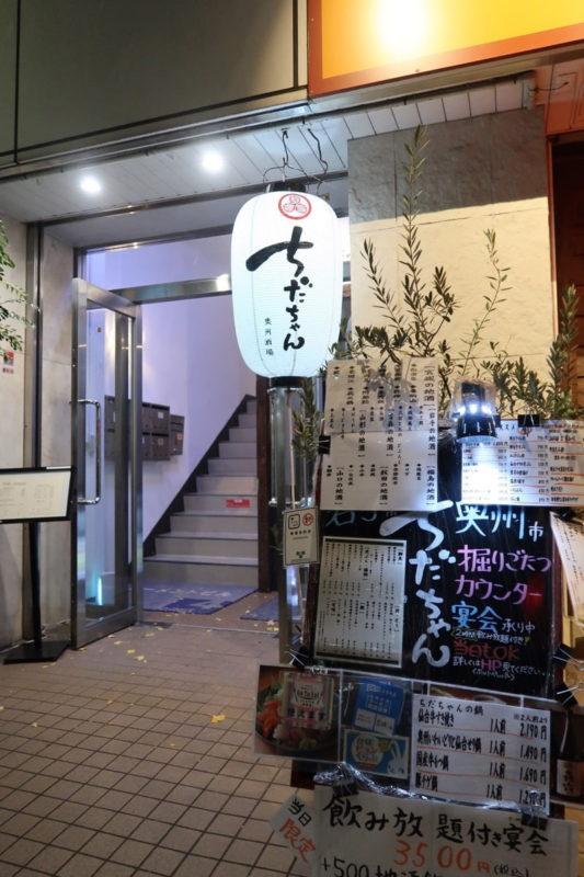 仙台「奥州酒場 ちだちゃん」の入り口