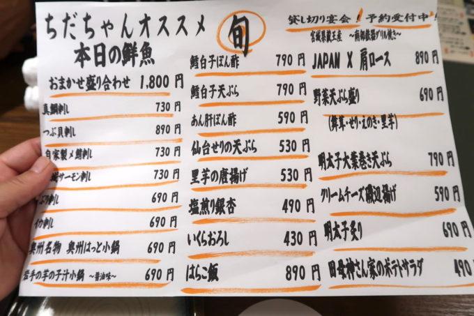 仙台「奥州酒場 ちだちゃん」のメニュー表