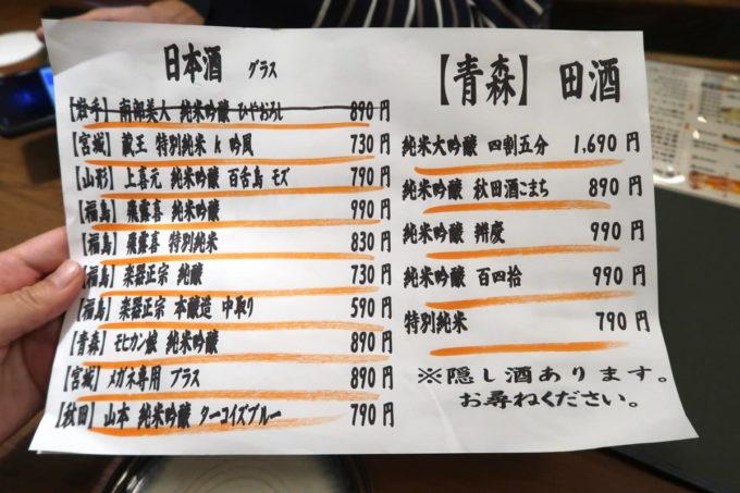 仙台「奥州酒場 ちだちゃん」の日本酒メニュー