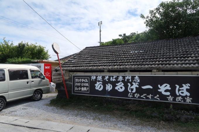 中城村「ちゅるげーそば なかぐすく古民家」の外観