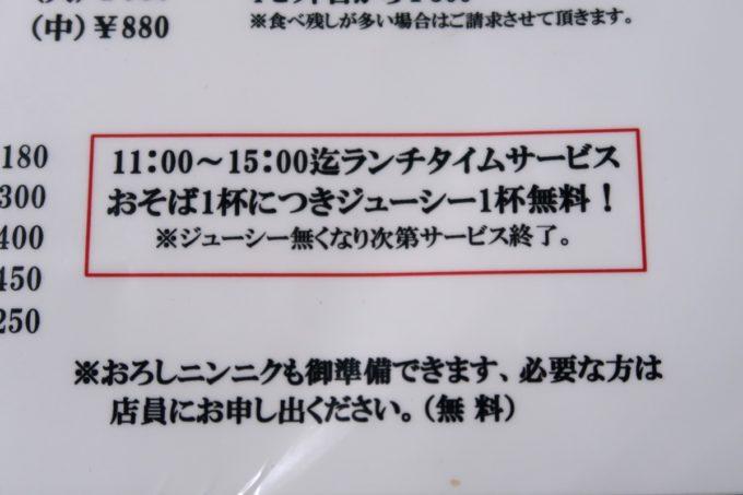 中城村「ちゅるげーそば なかぐすく古民家」11時〜15時はランチタイムのジューシーサービス!