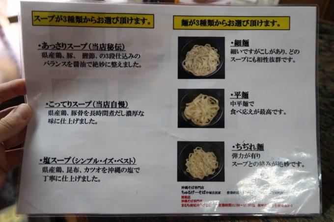 中城村「ちゅるげーそば なかぐすく古民家」メニュー裏面の選べるスープと麺の説明