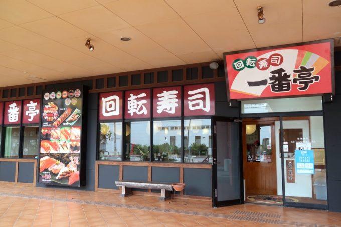 北谷町美浜「回転寿司 一番亭」の外観