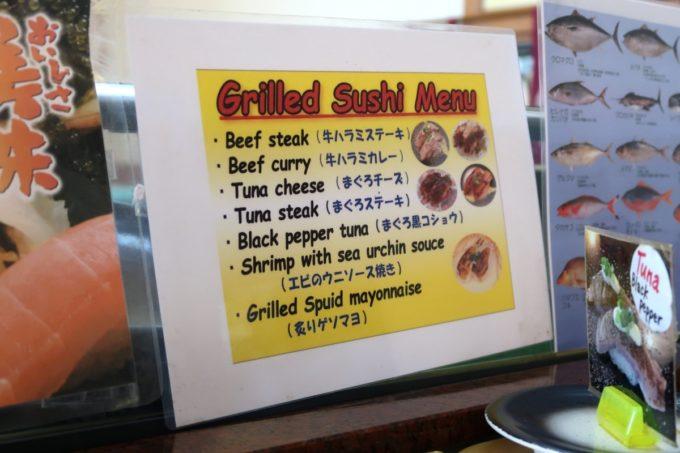 北谷町美浜「回転寿司 一番亭」アメリカンなグリルド寿司メニューが気になった