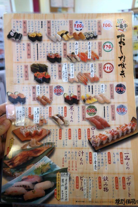 北谷町美浜「回転寿司 一番亭」の定番メニュー(2020年11月)