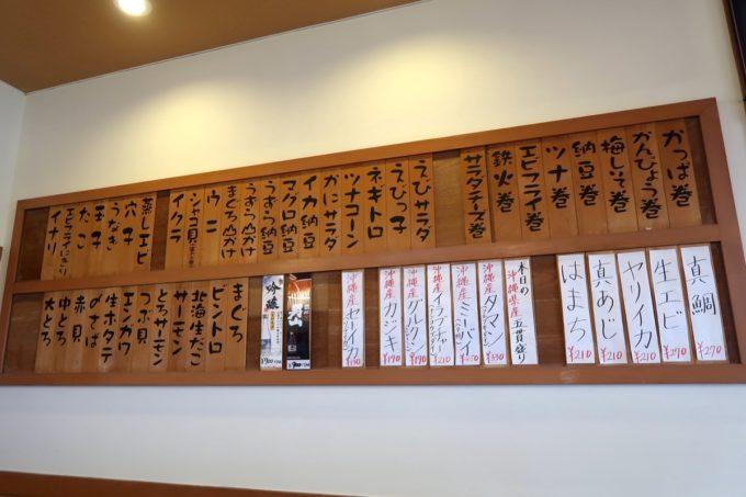 北谷町美浜「回転寿司 一番亭」店内の木札メニューには沖縄県産の地魚が並ぶ
