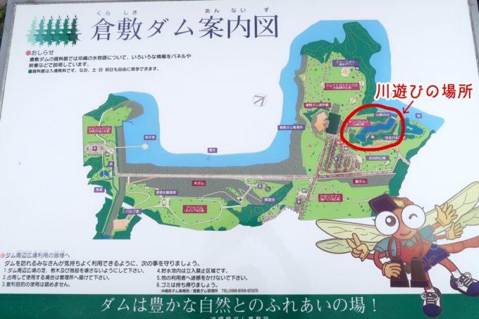 沖縄県うるま市にある「倉敷ダム」の案内マップと川遊びの場所