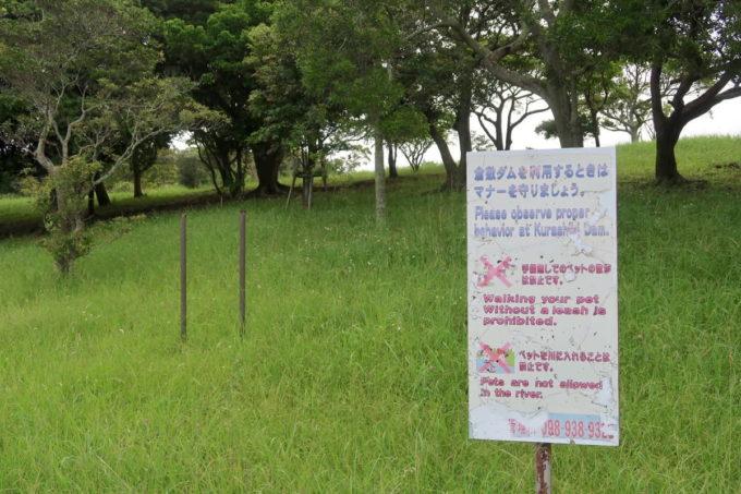 沖縄県うるま市「倉敷ダム」の川はペットを入れてはいけない