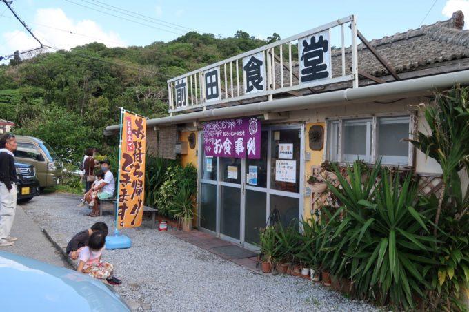 沖縄本島北部の大宜味村にある「前田食堂」の外観