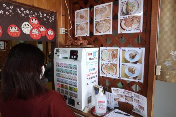 大宜味村「前田食堂」の券売機