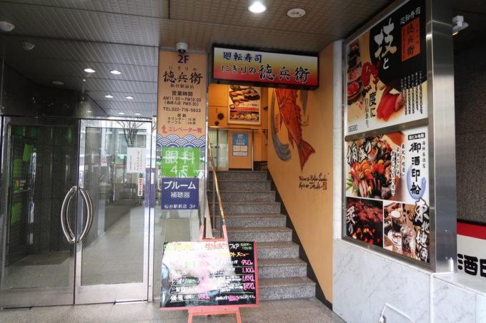 仙台の回転寿司「にぎりの徳兵衛 仙台駅前店」の入り口