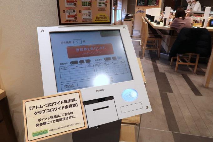 仙台の回転寿司「にぎりの徳兵衛 仙台駅前店」の整理券マシーン