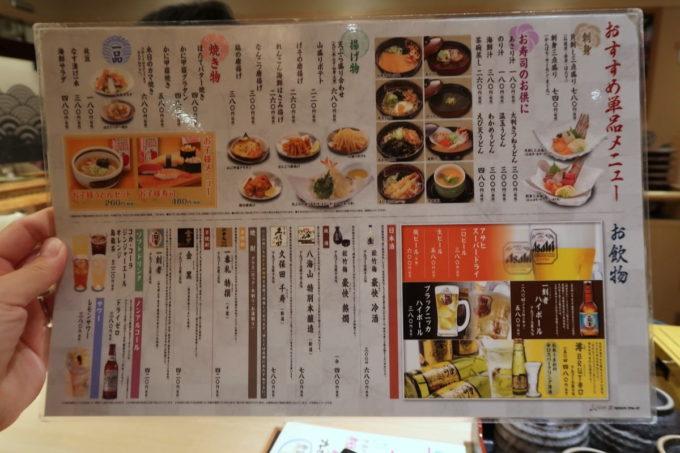 仙台の回転寿司「にぎりの徳兵衛 仙台駅前店」の一品料理メニュー