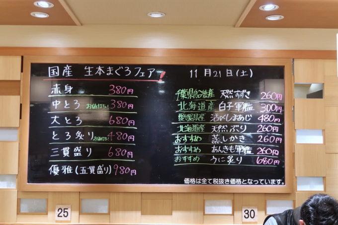 仙台の回転寿司「にぎりの徳兵衛 仙台駅前店」のこの日のおすすめメニュー