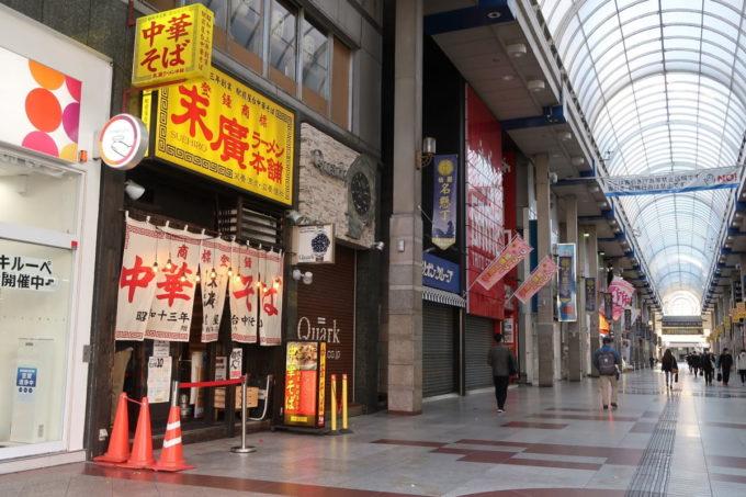 「末廣ラーメン本舗 仙台駅前分店」は仙台のハピナ名掛丁商店街にある