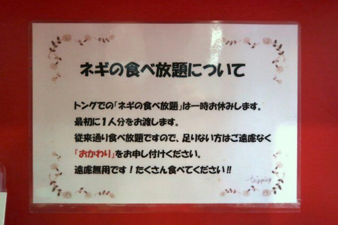 仙台「末廣ラーメン本舗 仙台駅前分店」ではネギの食べ放題があるが、現在は形を変えて提供している