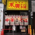 仙台「末廣ラーメン本舗 仙台駅前分店」の外観
